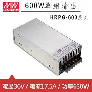 MW明緯 HRPG-600-36 36V交換式電源供應器 (630W)