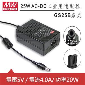 MW明緯 GS25B05-P1J 5V國際電壓桌上型變壓器 (20W)
