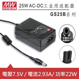MW明緯 GS25B07-P1J 7.5V國際電壓桌上型變壓器 (22W)