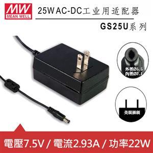 MW明緯 GS25U07-P1J 7.5V國際電壓插牆型變壓器 (22W)