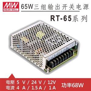 MW明緯 RT-65D 5V/24V/12V 交換式電源供應器 (68W)