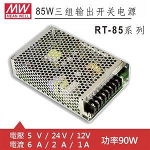 MW明緯 RT-85D 5V/24V/12V 交換式電源供應器 (90W)