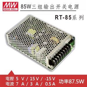 MW明緯 RT-85C 5V/15V/-15V 交換式電源供應器 (87.5W)