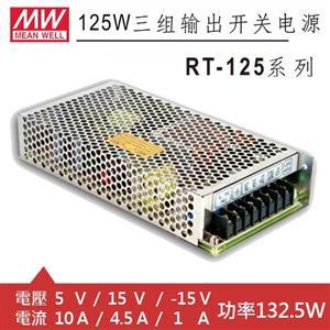 MW明緯 RT-125C 5V/15V/-15V 交換式電源供應器 (132.5W)