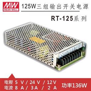 MW明緯 RT-125D 5V/24V/12V 交換式電源供應器 (136W)