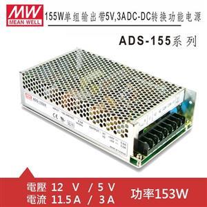 MW明緯 ADS-15512 12V/5V轉換功能電源供應器 (153W)