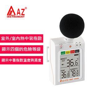 AZ 87783 穿戴式熱中暑預防指數計