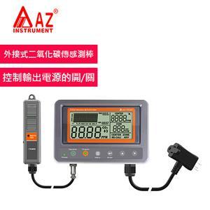 AZ7530 外接式測棒 二氧化碳測量與調控儀