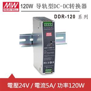 MW明緯 DDR-120C-24 24V軌道式電源供應器 (120W)