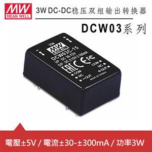 MW明緯 DCW03A-05 穩壓雙組±5V輸出轉換器 (3W)