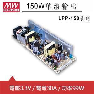 MW明緯 LPP-150-3.3 3.3V單輸出電源供應器 (99W) PCB板用