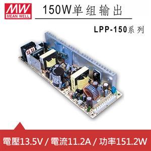MW明緯 LPP-150-13.5 13.5V單輸出電源供應器 (151.2W) PCB板用