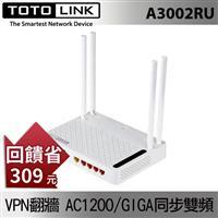 【限量回饋】TOTO LINK A3002RU AC1200 無線路由器