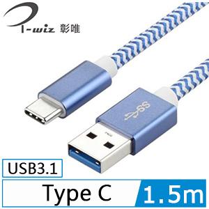 i-wiz 專業版 USB3.1 Type-C 高速充電傳輸線  3A 1.5M 藍白