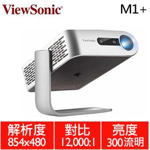 ViewSonic M1+ 無線360度巧攜投影機