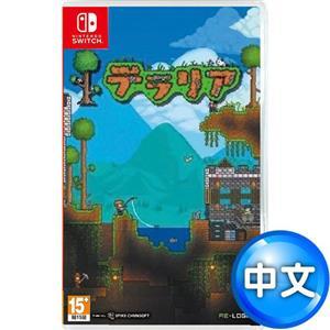 【預購】任天堂 Switch Terraria 泰拉瑞亞 (沙盒造物冒險) 中文版