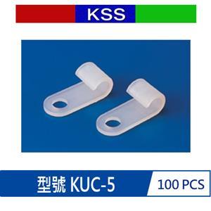 KSS凱士士 KUC-5 配線固定鈕1(00入)