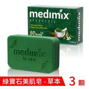 印度 Medimix 綠寶石美肌皂-草本Classicl 3顆