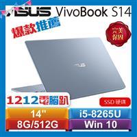 【雙12】ASUS S403FA-0162S8265U 14吋輕薄筆電 冰河藍