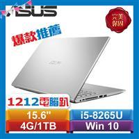 【雙12】ASUS X509FB-0071S8265U 15.6吋筆電 冰河銀