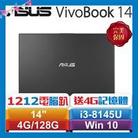 【雙12】ASUS X412FA-0101G8145U 14吋筆電星空灰(送4G