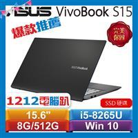 【雙12】ASUS S531FL-0102G8265U 15.6吋筆電 不怕黑