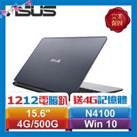 【雙12】ASUS X507MA-0201BN4100 15.6吋窄邊黑(送4G