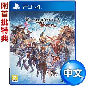 【預購】PS4遊戲 碧藍幻想Versus(Granblue Fantasy Versus) 中日文版