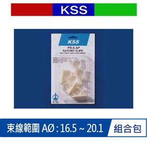 KSS PB-5-AP 超值包裝 可調式配線固定座 (組合包)