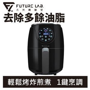 [未來實驗室] AIRFRYER  渦輪氣炸鍋