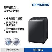 三星20KG智慧觸控變頻洗衣機  WA20R8700GV/TW
