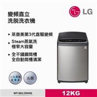 LG 12KG蒸善美第3代直驅變頻洗衣機  WT-SD129HVG