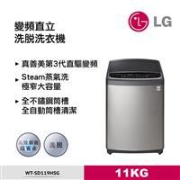 LG 11KG蒸善美第3代直驅變頻洗衣機  WT-SD119HSG