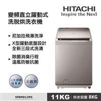 日立11KG躍動式洗脫烘洗衣機  SFBWD12WS