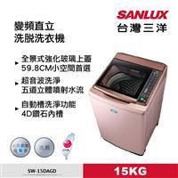 台灣三洋15KG直流變頻洗衣機  SW-15DAGD