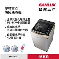 台灣三洋15KG直流變頻洗衣機-銹  SW-15DAGS