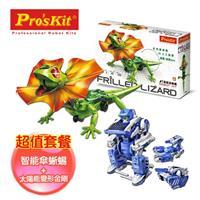 寶工科學玩具 GE-892AI 智能傘蜥蜴+GE-614  3合1太陽能變形金剛