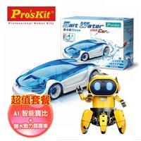 寶工科學玩具 GE-893 AI智能寶比+GE-750  鹽水動力霹靂車