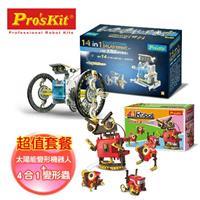 寶工科學玩具 14合1太陽能變形機器人GE-615 + 4合1變形蟲GE-891