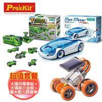 寶工科學玩具 7合1太陽充電車組+太陽能小金剛+鹽水動力霹靂車
