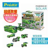ProsKit 寶工科學玩具 7合1太陽充電車組GE-640 (2入組