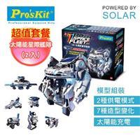 ProsKit 寶工科學玩具 7合1太陽能星際艦隊GE-641 (2入組