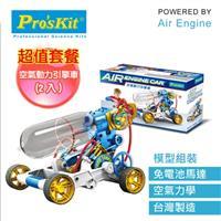 ProsKit 寶工科學玩具 空氣動力引擎車 GE-631 (2入組