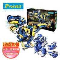 寶工科學玩具 12合1百戰天龍GE-618 + 3合1太陽能變形金剛GE-614