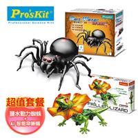 寶工科學玩具 鹽水動力蜘蛛GE-751 + AI智能傘蜥蜴GE-892