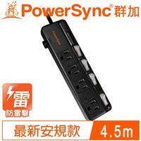 PowerSync群加 TPS344BN0045 4開4插 防雷擊抗搖擺延長線 4.5M 15呎 黑