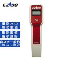 EZDO 氧化還原測試筆 ORP5041