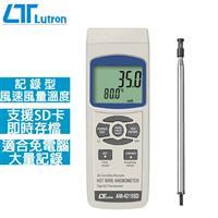 Lutron路昌 記憶式熱線風速計 AM-4215SD