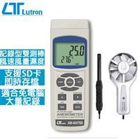Lutron路昌 記憶式風杯風速計 AM-4257SD