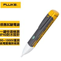 福祿克FLUKE 1AC-II 感應式高壓驗電筆